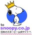 日本のスヌーピー公式サイトへ