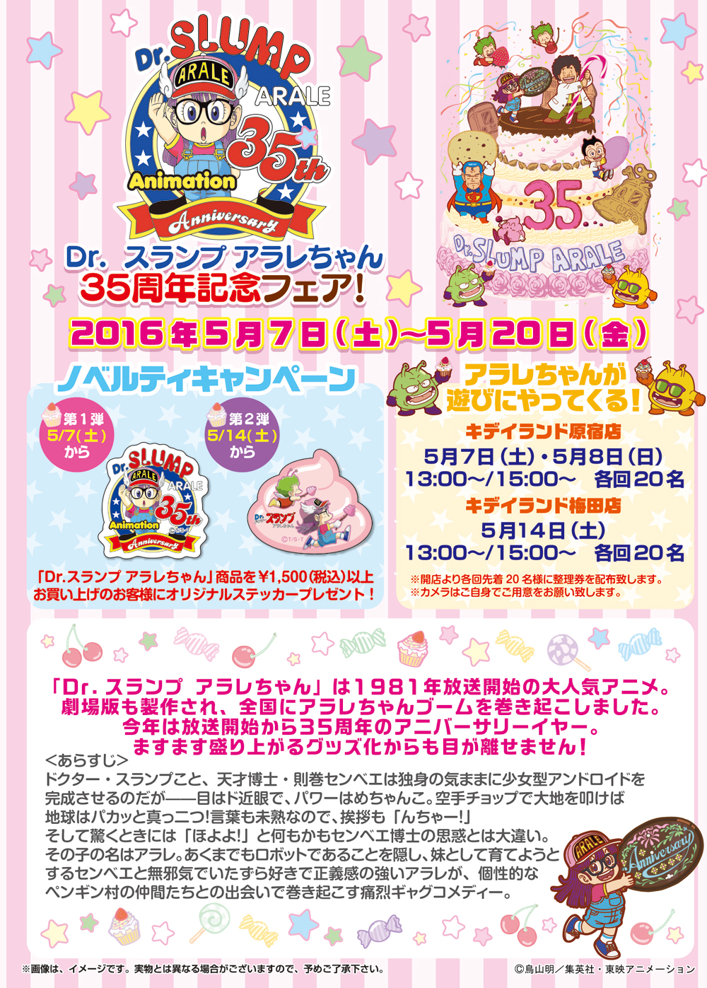 [Goods]Dr. Slump 35th anniversary falr in Kiddyland @  |  |